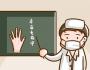 灰指甲的症状有哪些,该用什么药治疗?